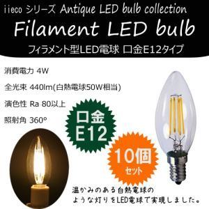 10個セット アンティーク デザイン LED電球 40W相当 口金 E12対応 フィラメントタイプ hori888