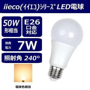 iieco LED電球 e26 50w相当 電球色 640lm 消費電力7w 照射角240°|hori888