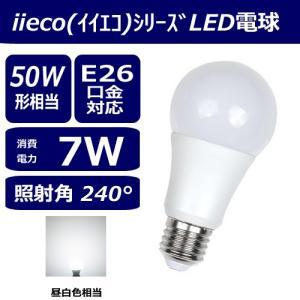 iieco LED電球 e26 50w相当 昼白色 640lm 消費電力7w 照射角240°|hori888