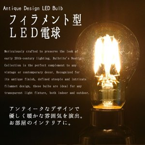 50W相当 フィラメント型 LED電球 口金E26 hori888