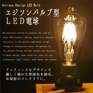 【2個セット】 60W相当 エジソンバルブ型 LED電球 口金E26 hori888