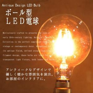 【2個セット】 50W相当 ボール型 G95 LED電球 口金E26 hori888