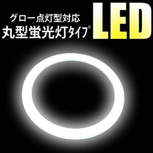 20型対応 丸型LEDランプ 昼光色 グロー式工事不要 消費電力9w|hori888