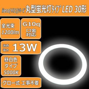 30型対応 丸型LEDランプ 昼白色 グロー式工事不要 消費電力13w|hori888