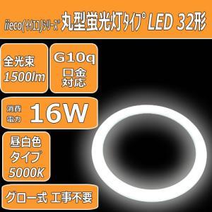 32型対応 丸型LEDランプ 昼白色 グロー式工事不要 消費電力16w|hori888