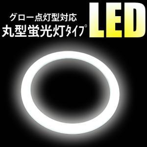 40型対応 丸型LEDランプ 昼白色 グロー式工事不要 消費電力20w|hori888