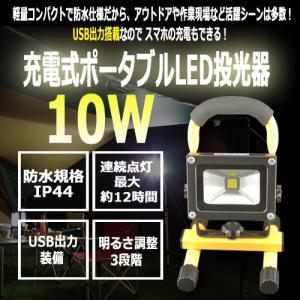 充電式LED投光器 10W型 明るさ3段階調節 防水 コードレス投光器|hori888
