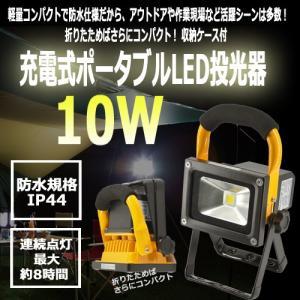 充電式 LED投光器 10W型 防塵 防水投光器 キャリーバッグ付|hori888