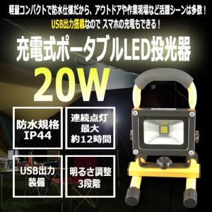 充電式LED投光器 20W型 明るさ3段階調節 防水 コードレス投光器|hori888