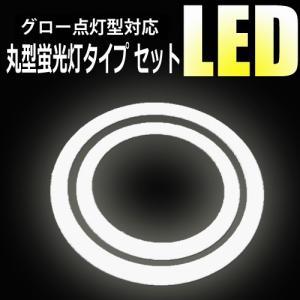 32型/30型対応 丸型LEDランプセット 昼白色 グロー式工事不要 消費電力9w|hori888