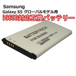 サムソン(Samsung) Galaxy S5(i9600 グローバルモデル) 用互換バッテリー|hori888