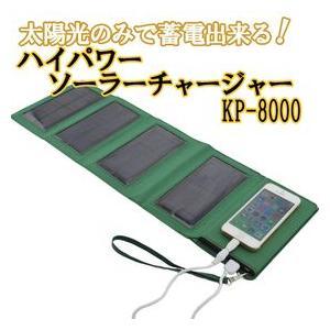 大容量8000mAh ハイパワーソーラーチャージャー PowerBank KP-8000|hori888