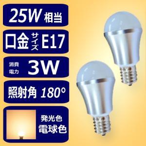 2個セット iieco LED電球 e17 25w相当 電球色 250lm 消費電力3w 照射角180°|hori888