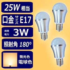 3個セット iieco LED電球 e17 25w相当 電球色 250lm 消費電力3w 照射角180°|hori888