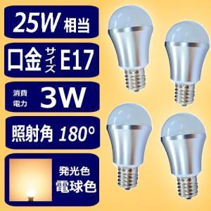 4個セット iieco LED電球 e17 25w相当 電球色 250lm 消費電力3w 照射角180°|hori888