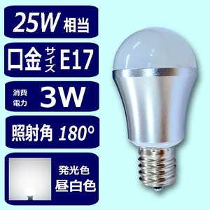 iieco LED電球 e17 25w相当 昼白色 250lm 消費電力3w 照射角180°|hori888