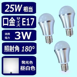 3個セット iieco LED電球 e17 25w相当 昼白色 250lm 消費電力3w 照射角180°|hori888