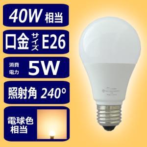 iieco LED電球 e26 40w相当 電球色 485lm 消費電力5w 照射角240°|hori888