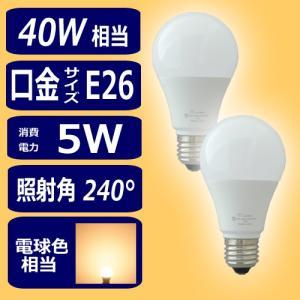 2個セット iieco LED電球 e26 40w相当 電球色 485lm 消費電力5w 照射角240°|hori888