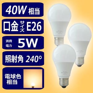 3個セット iieco LED電球 e26 40w相当 電球色 485lm 消費電力5w 照射角240°|hori888