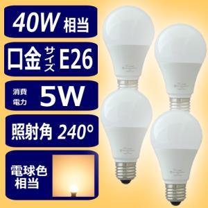 4個セット iieco LED電球 e26 40w相当 電球色 485lm 消費電力5w 照射角240°|hori888