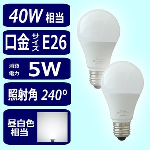 2個セット iieco LED電球 e26 40w相当 昼白色 485lm 消費電力5w 照射角240°|hori888