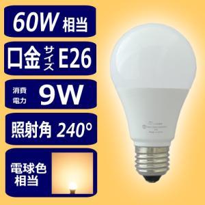iieco LED電球 e26 60w相当 電球色 810lm 消費電力9w 照射角240°|hori888