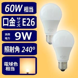 2個セット iieco LED電球 e26 60w相当 電球色 810lm 消費電力9w 照射角240°|hori888