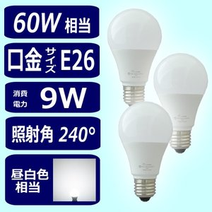 3個セット iieco LED電球 e26 60w相当 昼白色 810lm 消費電力9w 照射角240°|hori888