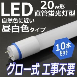 10本セット iieco 直管型 LED 20w 相当 口金 G13 580mm 1000lm 昼白色 消費電力9w led蛍光灯|hori888