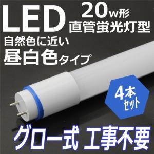 4本セット iieco 直管型 LED 20w 相当 口金 G13 580mm 1000lm 昼白色 消費電力9w led蛍光灯|hori888