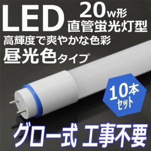 10本セット iieco 直管型 LED 20w 相当 口金 G13 580mm 1000lm 昼光色 消費電力9w led蛍光灯|hori888
