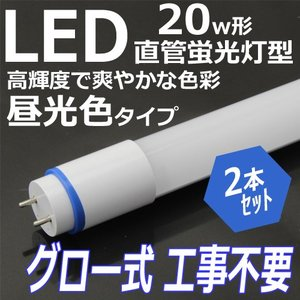 2本セット iieco 直管型 LED 20w 相当 口金 G13 580mm 1000lm 昼光色 消費電力9w led蛍光灯|hori888