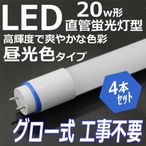 4本セット iieco 直管型 LED 20w 相当 口金 G13 580mm 1000lm 昼光色 消費電力9w led蛍光灯|hori888