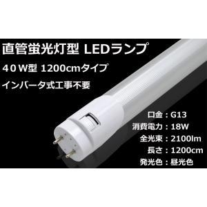 LED 蛍光灯 インバータ(電子スターター式)製品対応 40w形 120cm G13口金 2100ルーメン 直管形蛍光灯 (昼光色)|hori888
