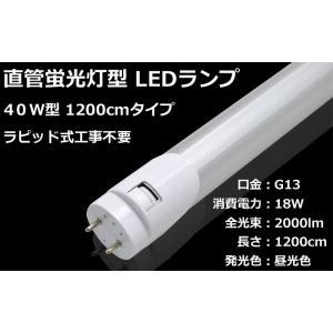 LED 蛍光灯 ラピッド点灯式製品対応 40w形 120cm G13口金 2000ルーメン 直管形蛍光灯 (昼光色)|hori888