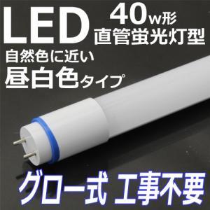 iieco 直管型 LED 40w 相当 口金 G13 1200mm 2200lm 昼白色 18w の低消費電力 led蛍光灯l|hori888