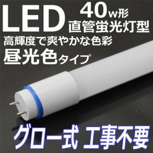 iieco 直管型 LED 40w 相当 口金 G13 1200mm 2200lm 昼光色 18w の低消費電力 led蛍光灯l|hori888