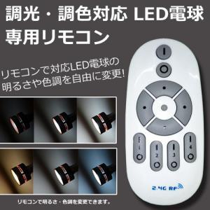調光・調色対応 LED電球 専用リモコン|hori888