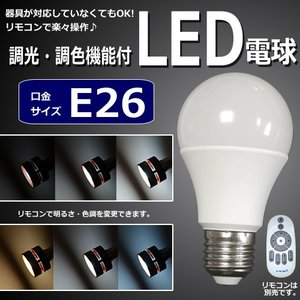 調光・調色対応 LED電球 口金 E26対応 消費電力 6W 最大600lm リモコン操作対応 hori888