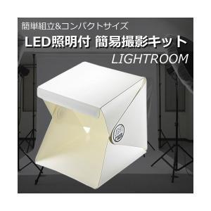 LEDライト付 簡易撮影キット LIGHTROOM|hori888