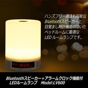 LED ルームランプ + 目覚まし時計 +Bluetooth (ブルートゥース ) スピーカー  LV600|hori888