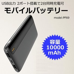 大容量10000mAh モバイルバッテリー USB出力2口搭載 2台同時充電対応 出力2.1A model:PF69|hori888
