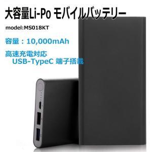 USBType-C搭載+最大出力3A急速充電対応 10000mAh大容量モバイルバッテリー|hori888