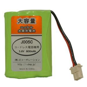 2個セット NTT コードレス子機用充電池 CT-デンチパック-098 対応互換電池 J005C|hori888
