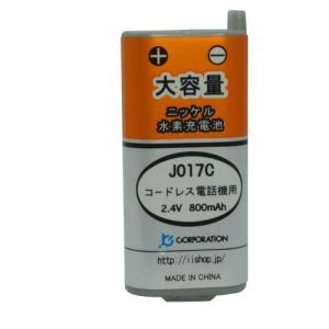 パナソニック ( panasonic ) コードレス子機用充電池 KX-FAN55 対応互換電池 J017C|hori888