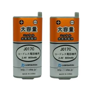 2個セット パナソニック ( panasonic ) コードレス子機用充電池 KX-FAN55 対応互換電池 J017C|hori888