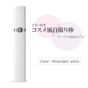 コスメ風 自撮り棒 有線接続モデル ミラー付 収納時はコンパクト セルカ棒 iPhone Android 対応 model:S3wp|hori888