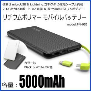 充電用ケーブル内蔵 スリムなモバイルバッテリー PN-952 容量 5000mAh 2.1A出力USBポート 2口搭載 microUSB / lightning対応 hori888