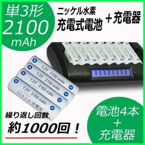 約1000回充電 充電池 単3形 4本+急速充電器 RM-33 セット 単3形 単4形 8本まで同時充電可|hori888